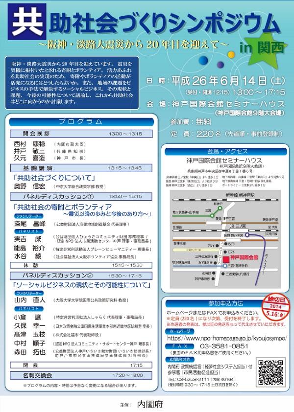 共助社会づくりシンポジウム in 関西 チラシ 2014年6月14日