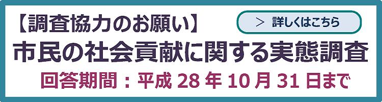平成28年度 市民の社会貢献に関する実態調査(調査協力のお願い)