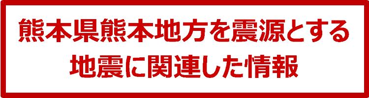 熊本県熊本地方を震源とする地震に関連した情報について