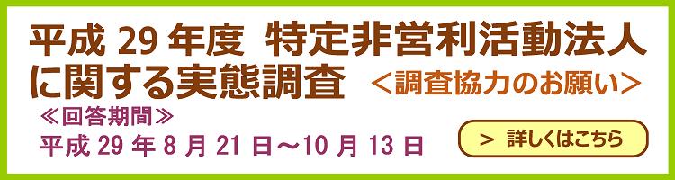 平成29年度 特定非営利活動法人に関する実態調査(調査協力のお願い)