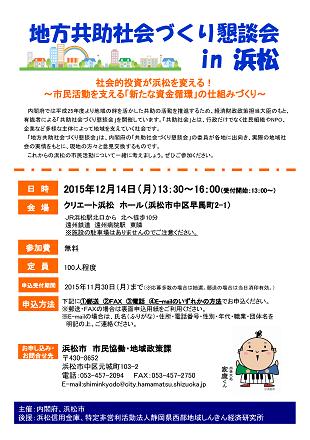 平成27年度地方共助社会づ〈り懇談会 in 浜松 チラシ