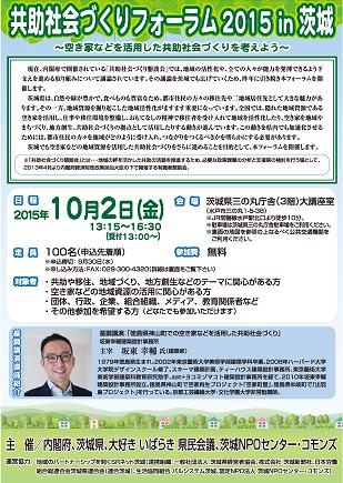 平成27年度共助社会づくりフォーラム2015 in 茨城チラシ