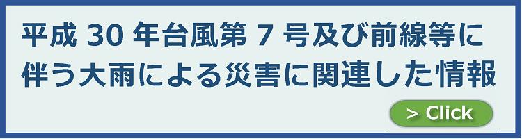 平成30年台風第7号及び前線等に伴う大雨による災害に関連した情報