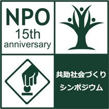 NPO15周年ロゴ