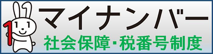 内閣官房 「マイナンバー 社会保障・税番号制度」
