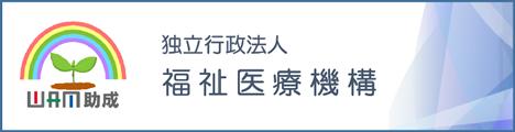 独立行政法人福祉医療機構「WAM助成(社会福祉振興助成事業)」のご案内