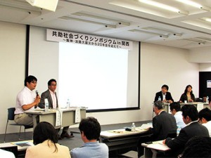 共助社会づくりシンポジウム in 関西 パネルディスカッション【1】 様子2