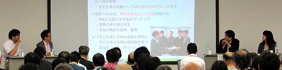 共助社会づくりシンポジウム in 関西 パネルディスカッション【1】 タイトル